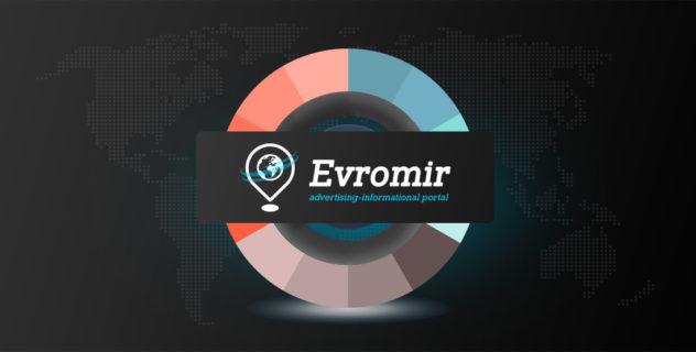 evromir.com — Проект мирового масштаба