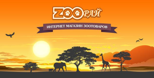 Интернет магазин «ZooРай»