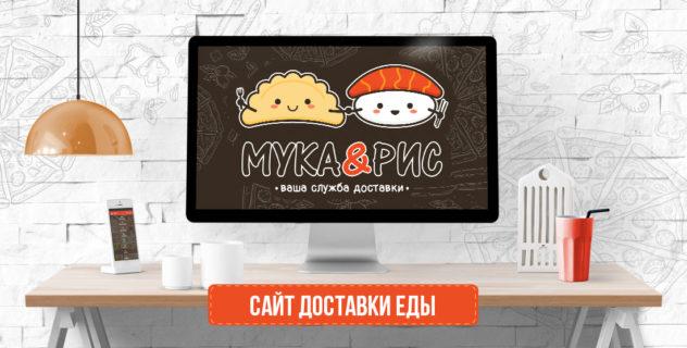 Мука и Рис — Сайт доставки еды