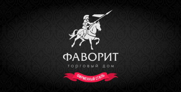 ТД Фаворит — Разработка фирменного стиля
