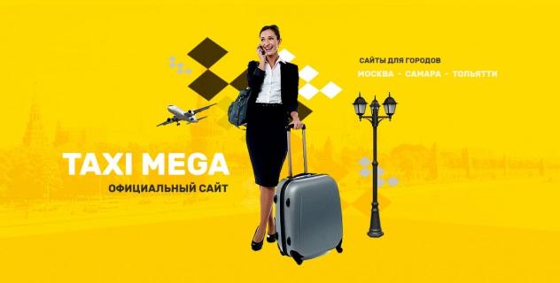 Сайт компании Такси Мега