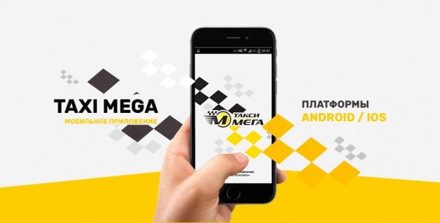 Такси мега — Мобильное приложение