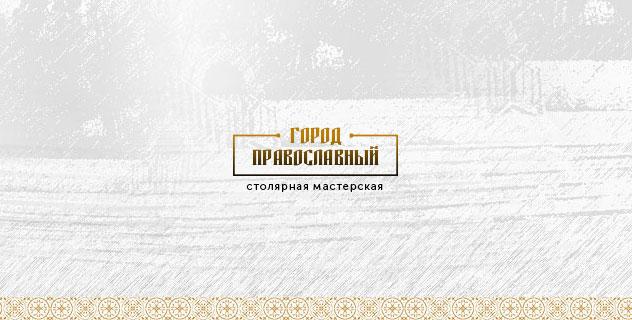 Православный хостинг самые нормальные хостинги