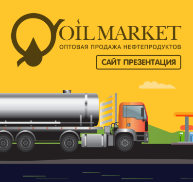 Oil Market — Сайт презентация