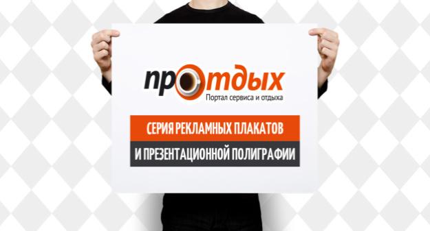 ПроОтдых — Серия рекламных плакатов