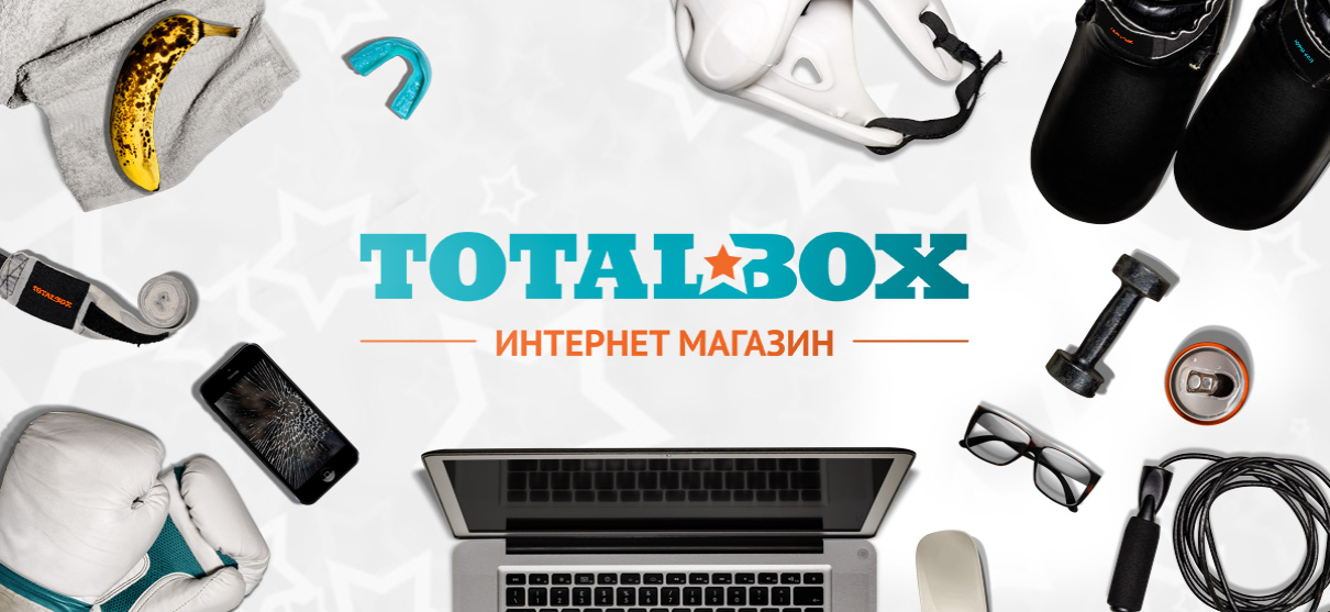 TOTALBOX — Интернет магазин спортивной экипировки