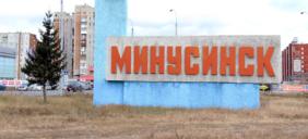 Минусинск — новый алгоритм Яндекса
