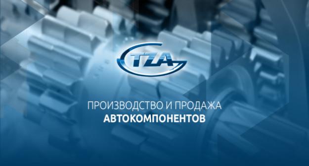 TZA — Автокомпоненты