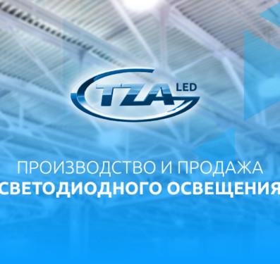 TZA LED — Производство и продажа светодиодного освещения