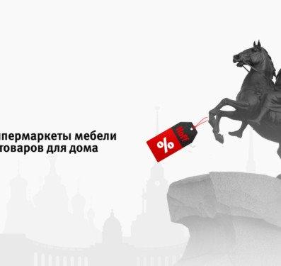 Hoff — Новый гипермаркет в Санкт Петербурге