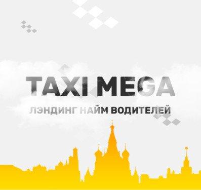 Такси мега — Страница найма водителей